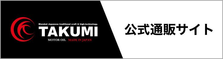 TAKUMIモーターオイル公式通販サイト