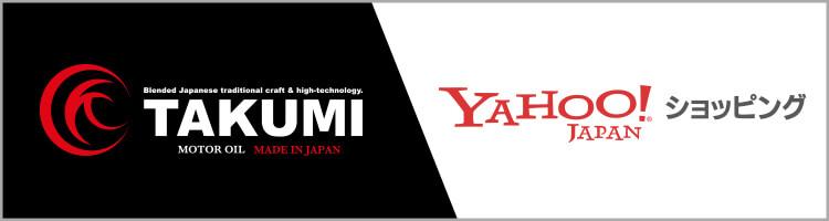 TAKUMIモーターオイルPayPayモール公式サイト