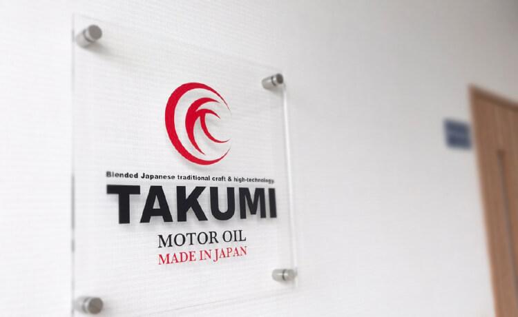 TAKUMIモーターオイル ロゴ