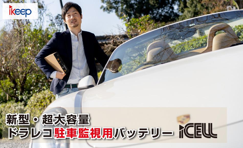 急速充電で最大90時間の駐車監視を実現! あなたの愛車とカーバッテリーを守るドラレコ専用バッテリー