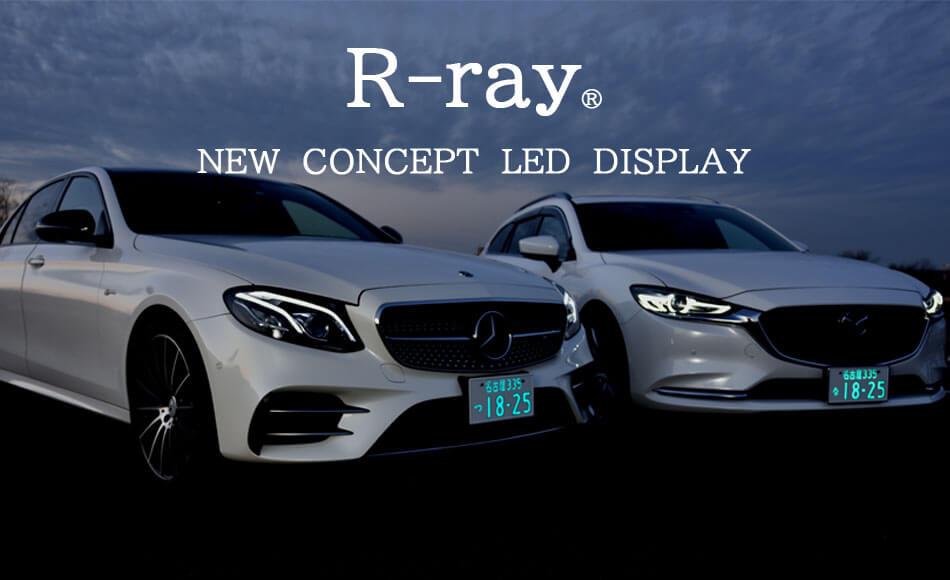 字光式ナンバー用照明器具R-ray