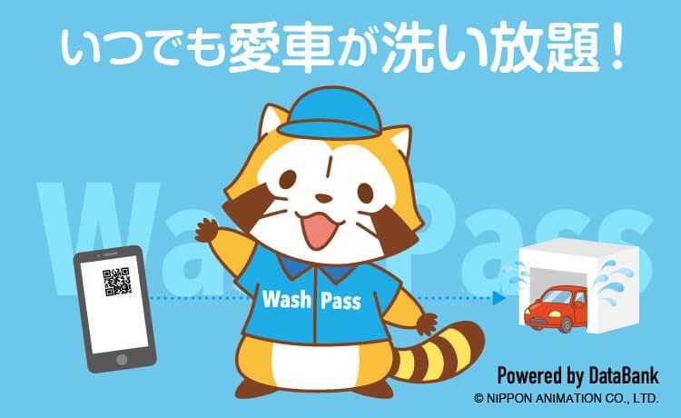 洗い放題サービスのWash Pass