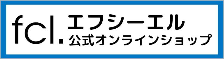 fcl. 公式オンラインショップ