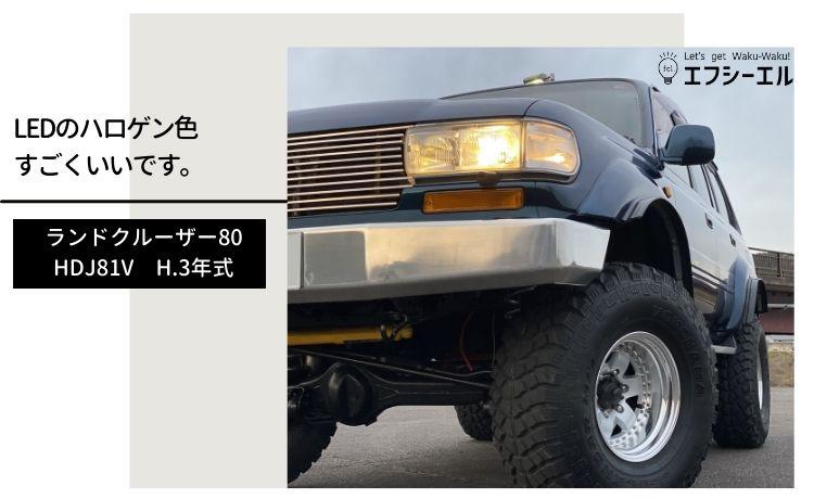 ランクル80