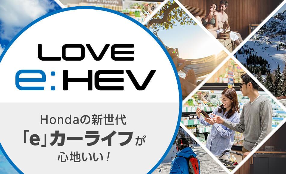 ~ LOVE e:HEV ~ Hondaの新世代「e」カーライフが心地いい!