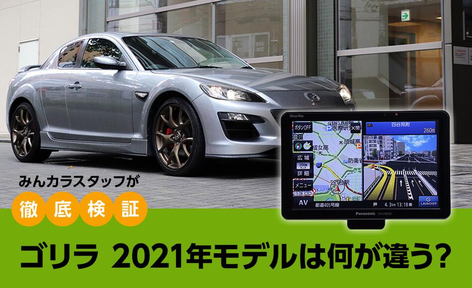 ゴリラ2021年モデル×マツダRX-8