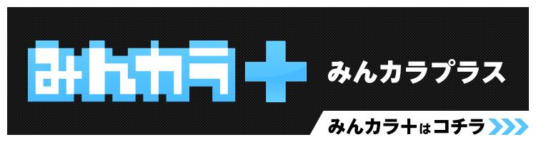 アドミレイションみんカラ+ブログ