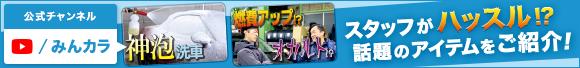 Youtubeみんカラ公式チャンネル