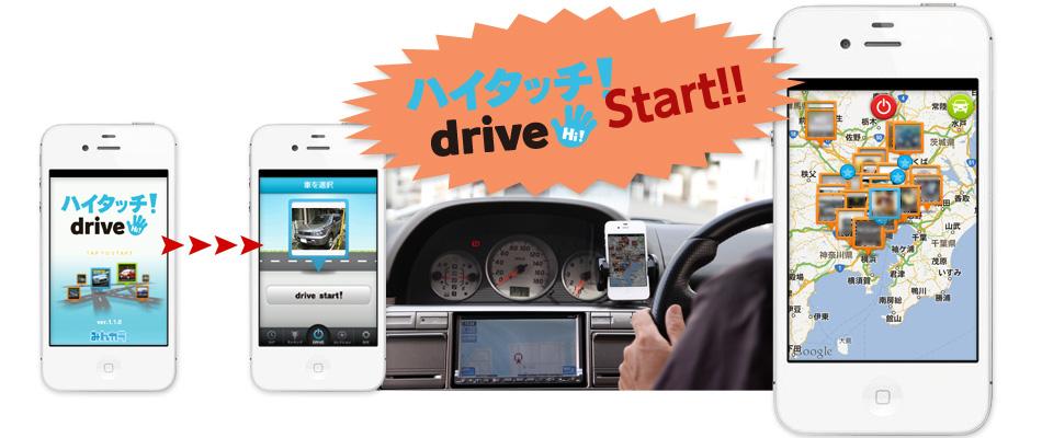 ハイタッチ! drive START!
