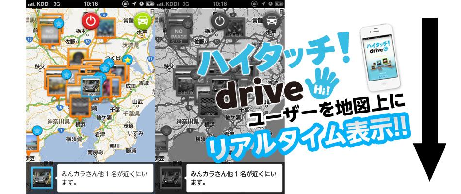 ハイタッチ! drive ユーザーを地図上にリアルタイム表示