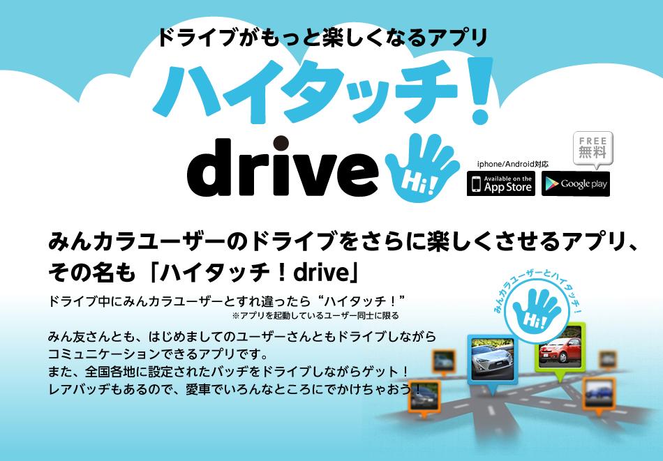 ハイタッチ!drive[β版]リリース!