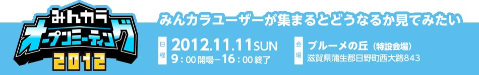 みんカラオープンミーティング2012