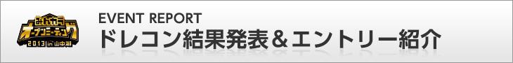 ドレコン結果発表&エントリー紹介 in みんカラオープンミーティング2013