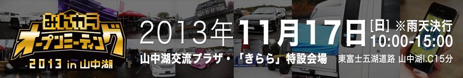 みんカラオープンミーティング2013