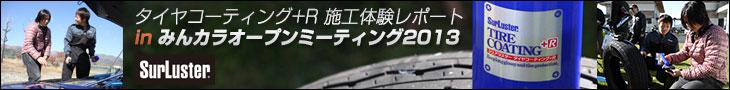 タイヤコーティング+R 施工体験レポート in みんカラオープンミーティング2013