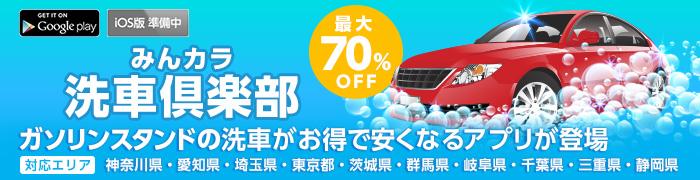 みんカラ洗車倶楽部 ガソリンスタンドの洗車がお得で安くなるアプリが登場 最大70%OFF