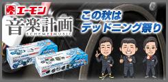 みんカラオープンミーティング2014「エーモン」スペシャルコンテンツ