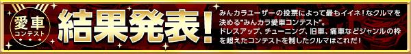 みんカラ愛車コンテスト!結果発表