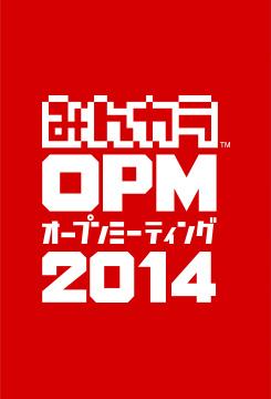 みんカラオープンミーティング2014-OPM-