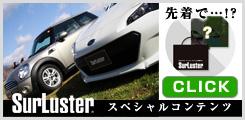 みんカラオープンミーティング2014「シュアラスター」スペシャルコンテンツ