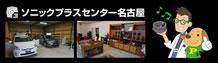 ソニックプラスセンター名古屋