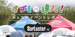 オプミの達人!  SurLuster編【みんカラPR企画】