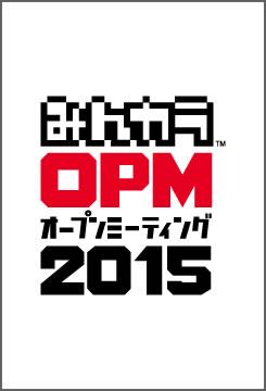 みんカラオープンミーティング2015-OPM-