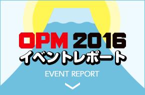 OPM2016イベントレポート