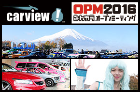carview!OPM2016特集