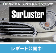 Surluster OPM2016 スペシャルコンテンツ