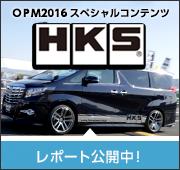 HKS OPM2016 スペシャルコンテンツ