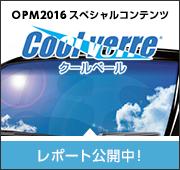阿部商会 OPM2016 スペシャルコンテンツ
