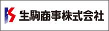 生駒商事株式会社