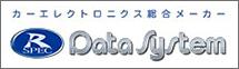 データシステム