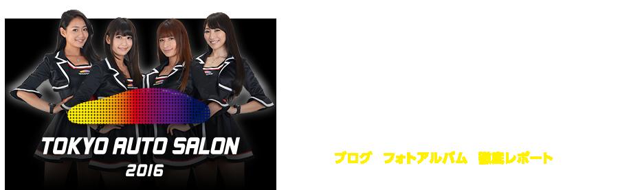 東京オートサロン2016 フォトアルバム&ブログから東京モーターショーに行ってレポートを投稿しよう!