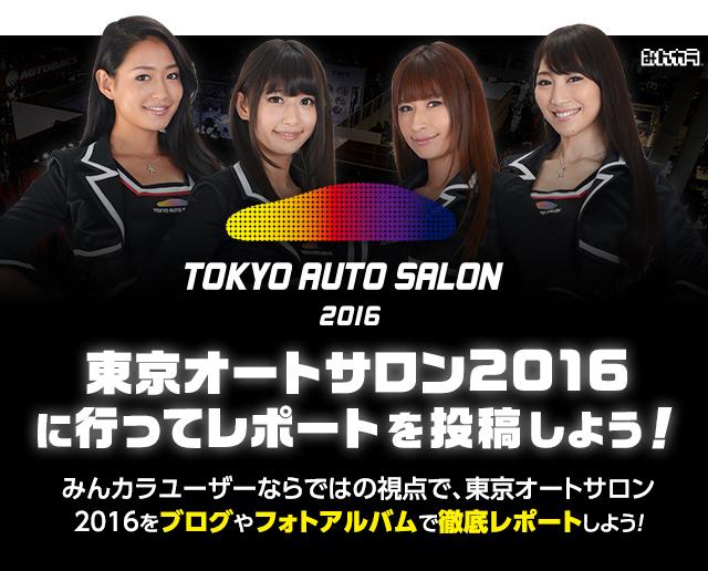 東京オートサロン2016 フォトアルバム&ブログから東京オートサロンに行ってレポートを投稿しよう!