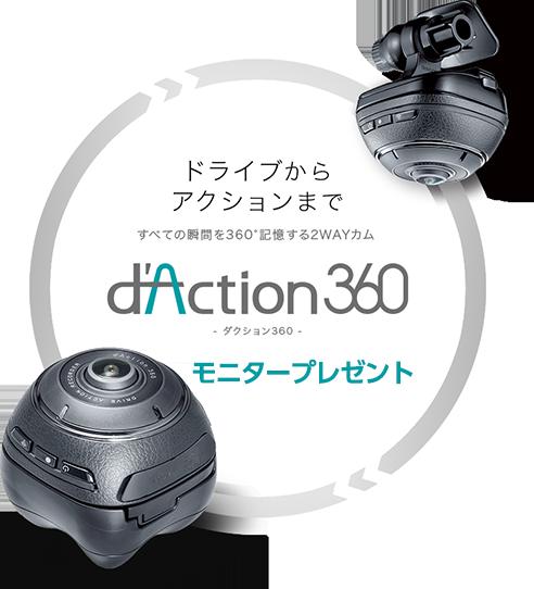 ドライブからアクションまですべての瞬間を360°記憶する2WAYカム「d'Action 360」モニタープレゼント'