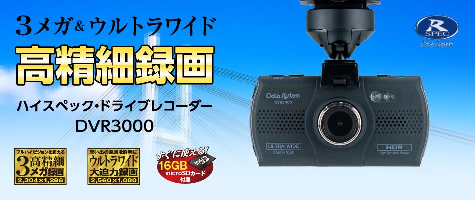 3メガ&ウルトラワイド 高画質ドライブレコーダー DVR3000