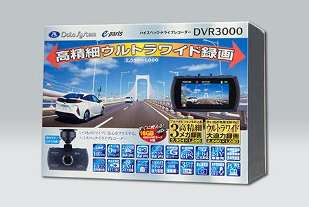 データシステムのドライブレコーダーDVR3000