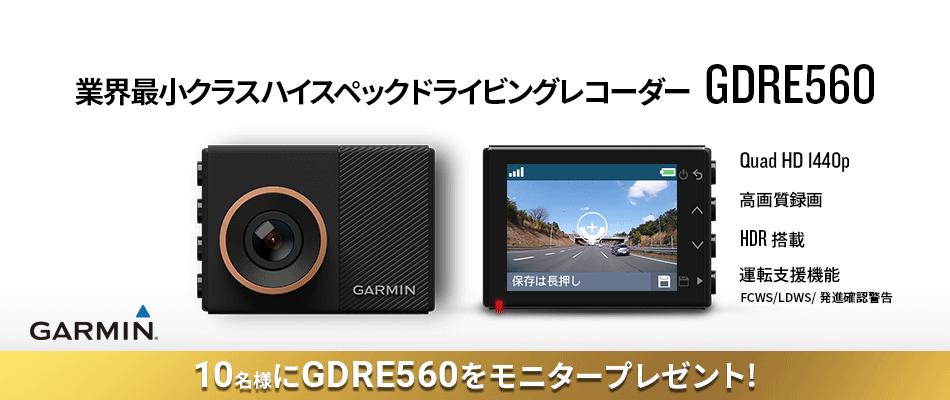 週末モニターキャンペーン【GARMIN】フルスペックドライビングレコーダーモニター募集!主要機能・性能の紹介です!