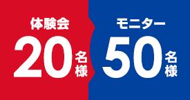 体験会20名様・モニター50名様に当たる!