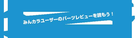 みんカラユーザーのパーツレビューを読もう!