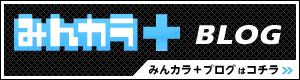 みんカラ+ブログ