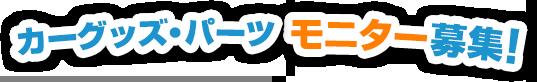 カーグッズ・パーツ・モニター募集!
