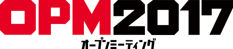 OPM2017 オープンミーティング