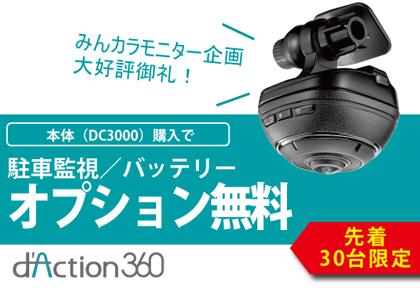 モニター大好評御礼!『d'Action 360』 約30%OFFキャンペーン