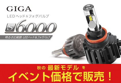 照射範囲と明るさNo,1のLEDヘッド&フォグバルブ「S6000シリーズ」発売