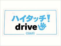 ナンバープレート隠し【ハイタッチ!】