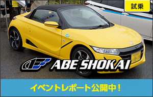 ABE SHOKAI