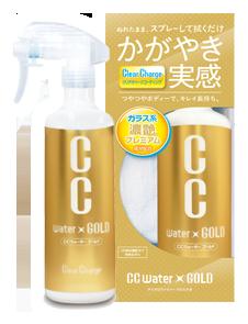 CC Water GOLD 商品写真